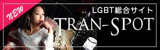 LGBT総合サイトtran-spot