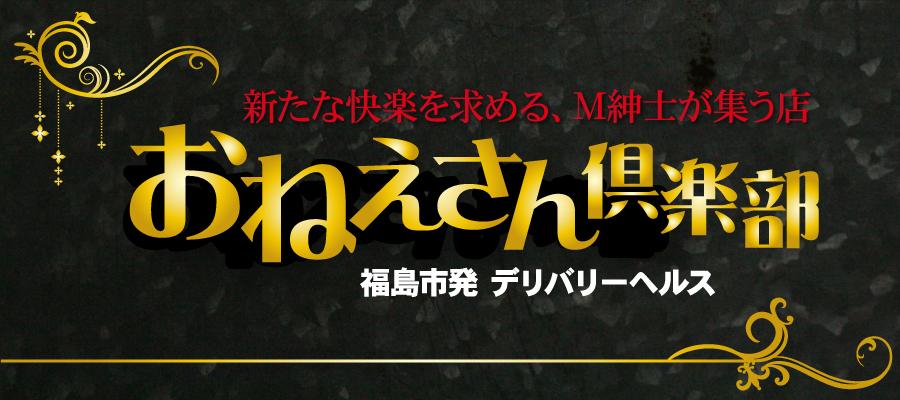 店舗情報|おねえさん倶楽部 福島店