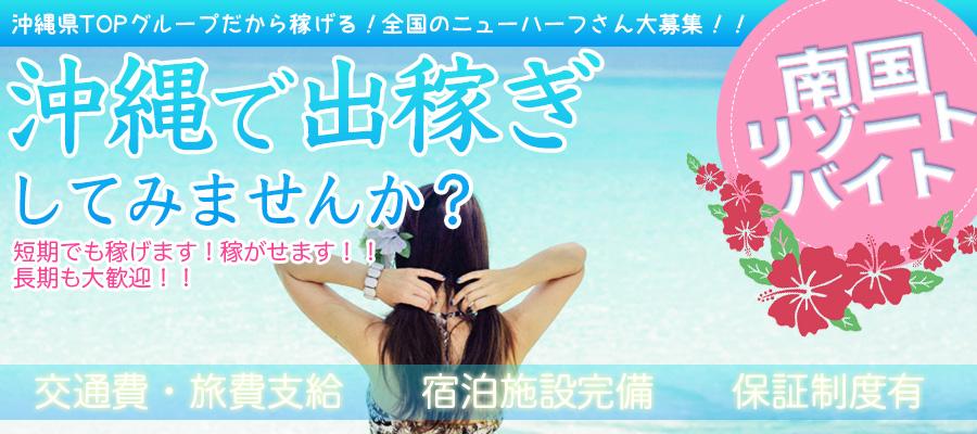 求人|沖縄TOPグループ