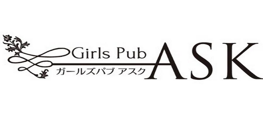 店舗情報 Girls Pub ASK