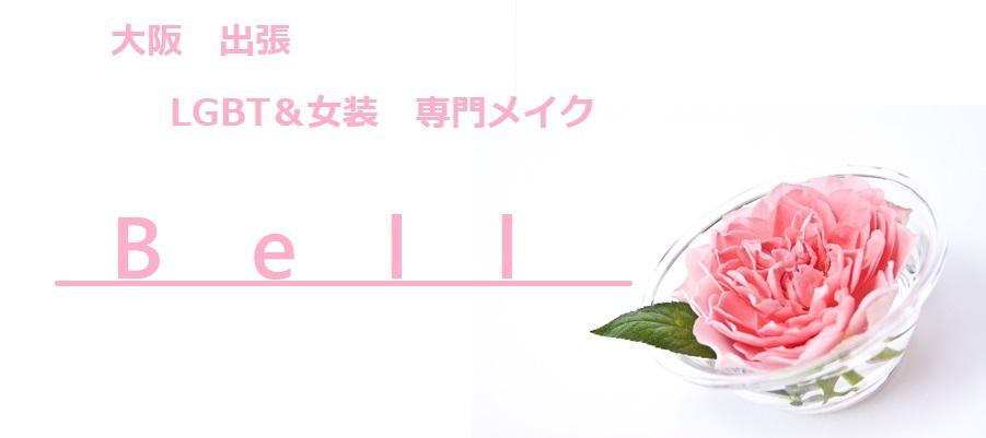 店舗情報|大阪 出張 メイク BEll ※ニューハーフ又男の娘