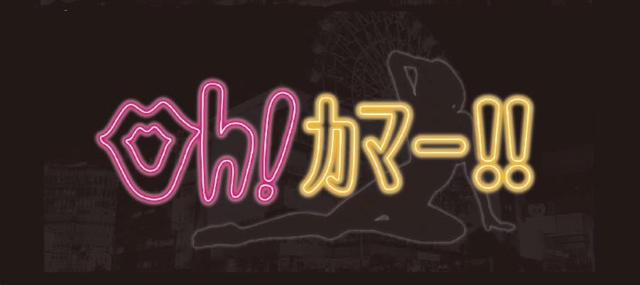 店舗情報|名古屋Oh!カマー