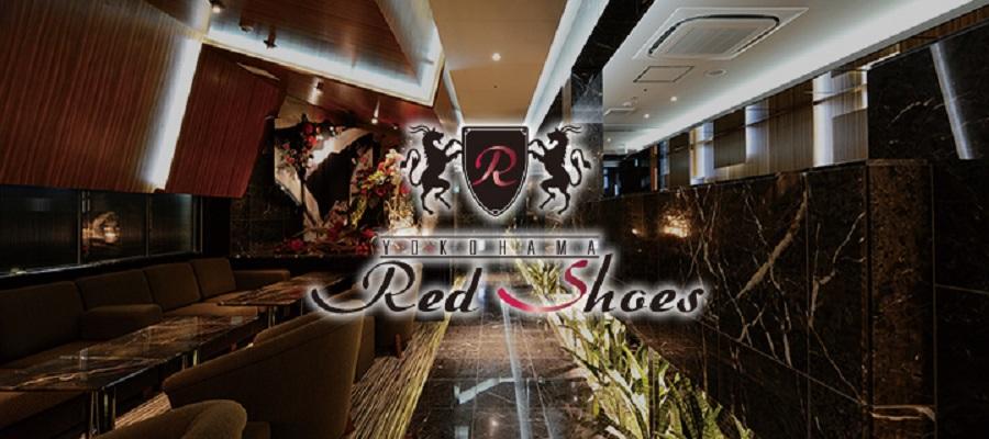 店舗情報|横浜RedShoes(レッドシューズ)