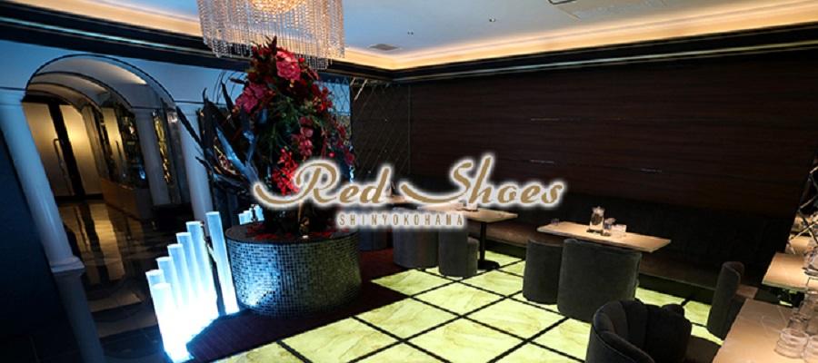 店舗情報 新横浜RedShoes