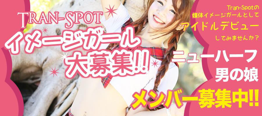 求人|Tran-Spot【男の娘】アイドル募集