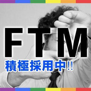 BUNNY横浜 ※男子スタッフFTM求人