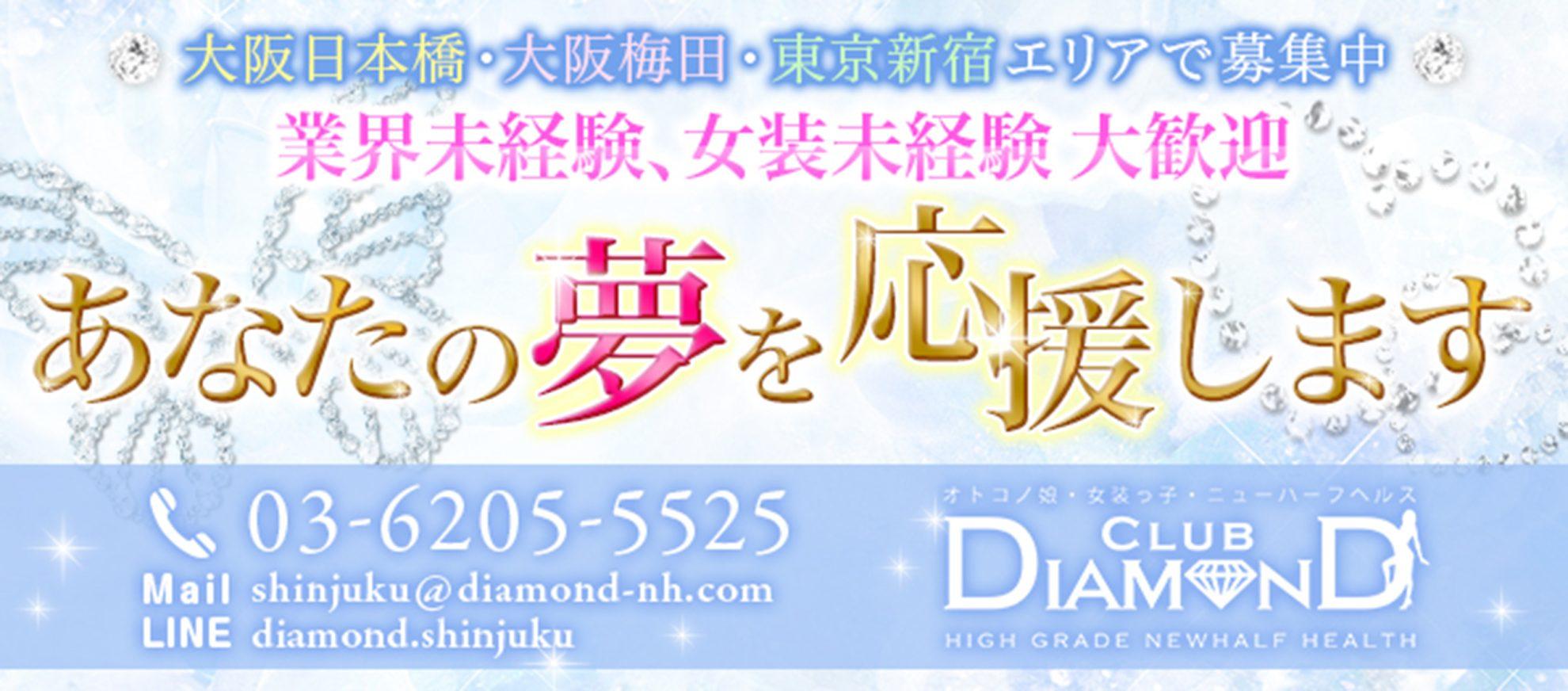 求人|東京新宿のニューハーフヘルスClub DIAMOND(クラブダイアモンド) ニューハーフ求人