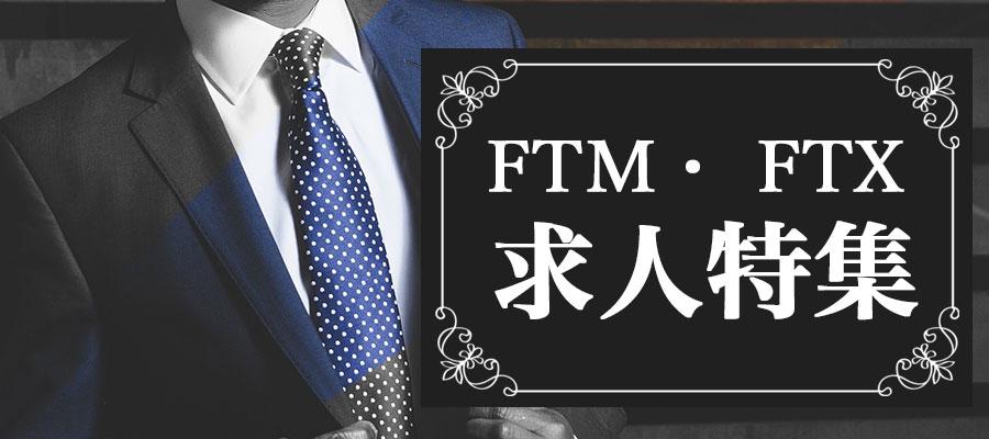 FTM・FTX求人特集