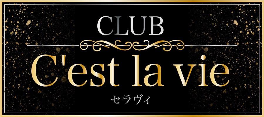 求人 CLUB C'est la vie(セラヴィ) ※FTM求人