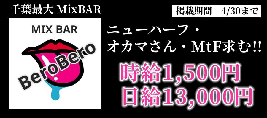 求人|BAR BeroBero ※ニューハーフ、オカマ限定!!【日給13,000以上可能!!】