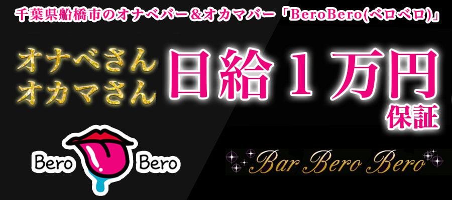 求人 BAR Bero Bero  ※ニューハーフ求人・FTM求人 日給1万円保証!!