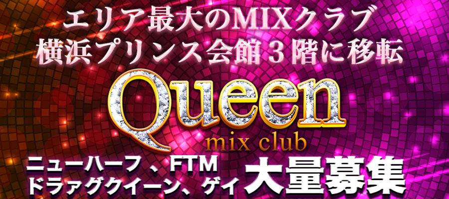 勢いが止まらない横浜Queen スタッフ大量大募集!!
