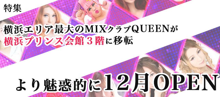 横浜 MIX  Queen