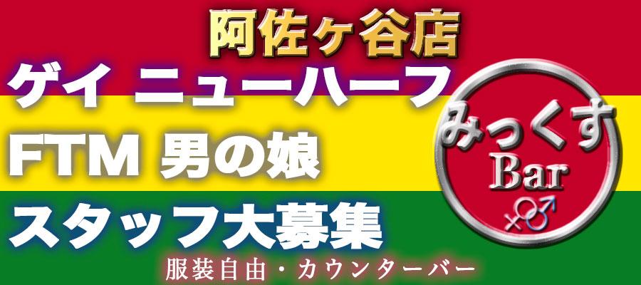 求人|阿佐ヶ谷店 みっくすBAR  ※ニューハーフ・ゲイ・FTM・男の娘