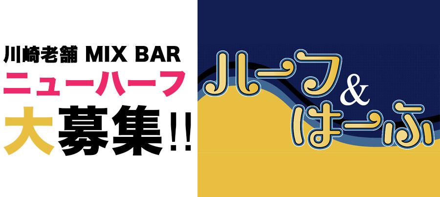 川崎 老舗 MIX店ハーフ&はーふ特集!!