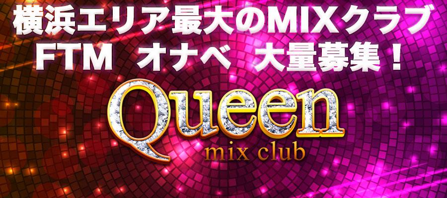 求人|横浜MIX Queen ※FTM求人・おなべ求人