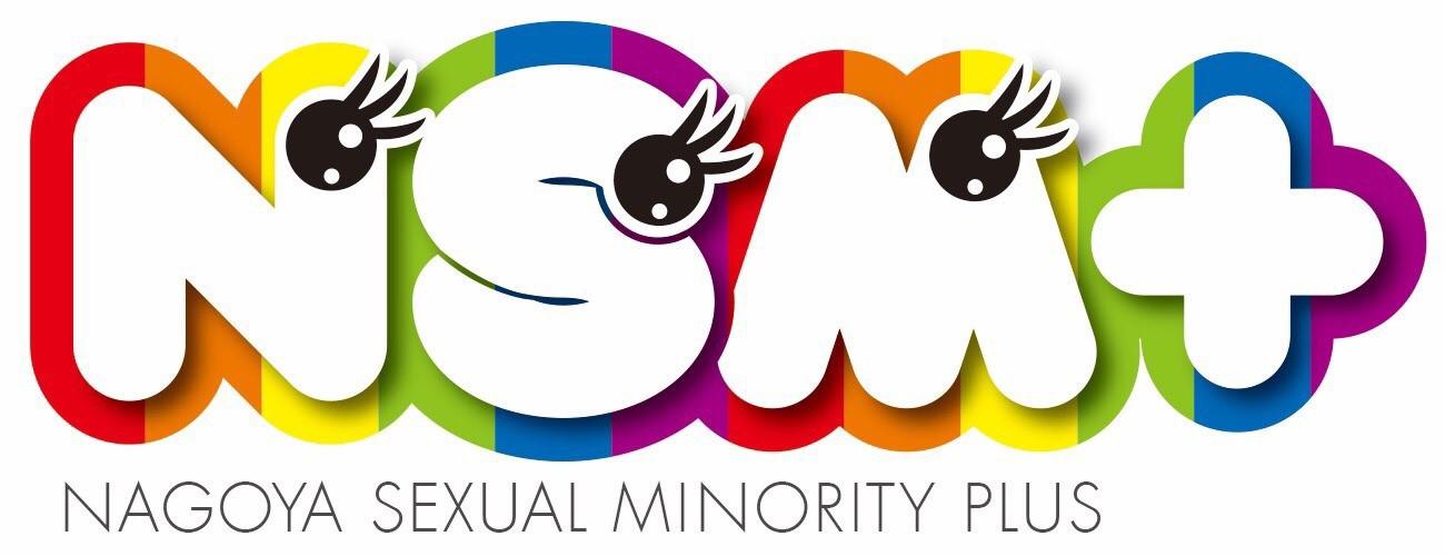 名古屋が誇る LGBTQアイドルグループ「NSM+」特集