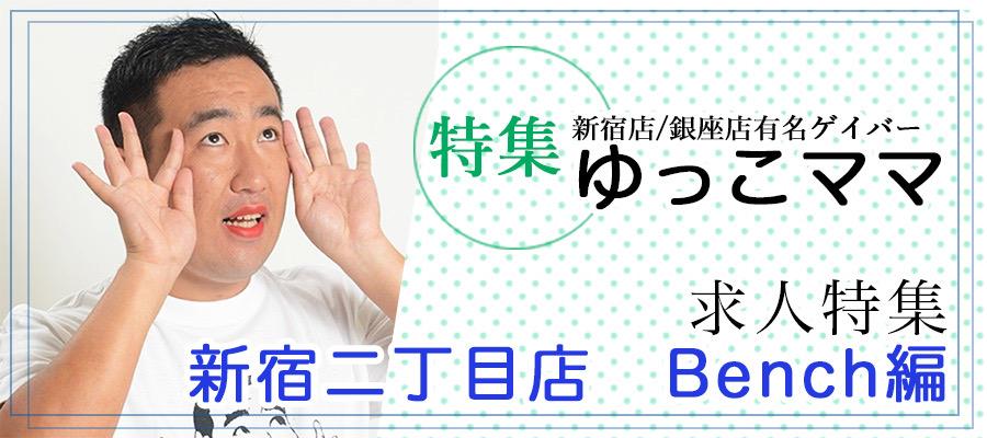 TranSpot独占!!ゆっこママのお店 新宿二丁目ゲイバー『Bench』 求人特集