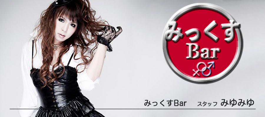 NEWオープンみっくすBAR スタッフ・ミユミユさん