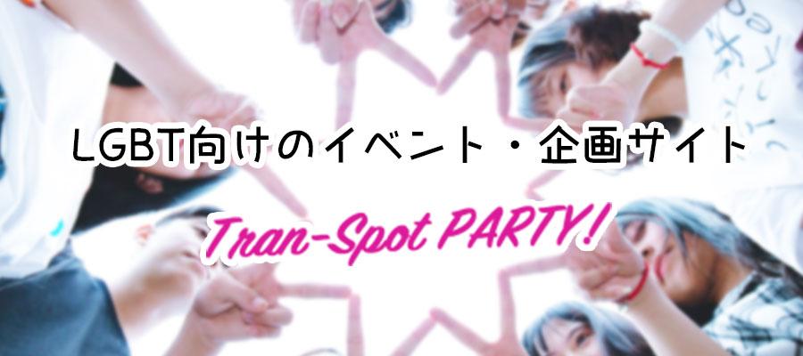 LGBT向けのイベント・企画サイト「Tran-Spot PARTY!」