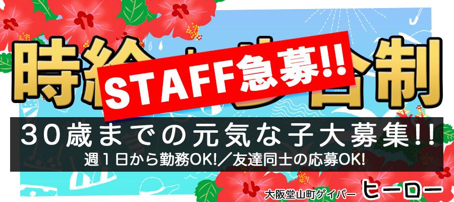 求人|ゲイバー【ヒーロー】大阪/堂山 ※ゲイ求人