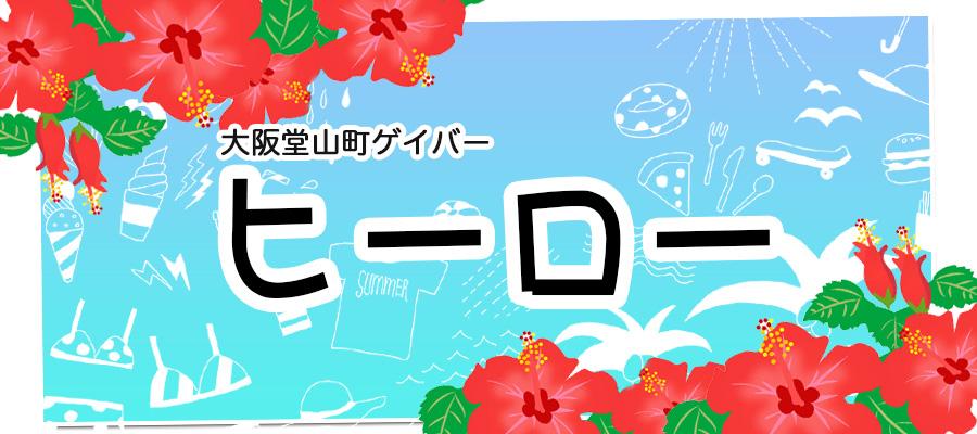 店舗情報|ゲイバー【ヒーロー】大阪堂山