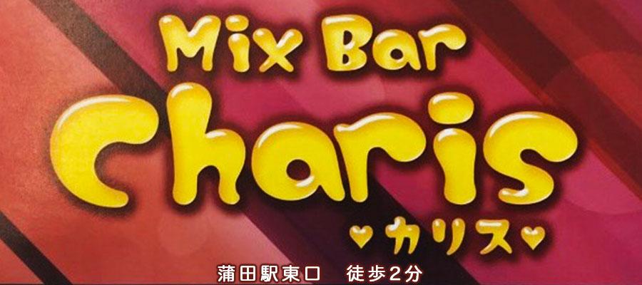 mixbar charis 蒲田東口