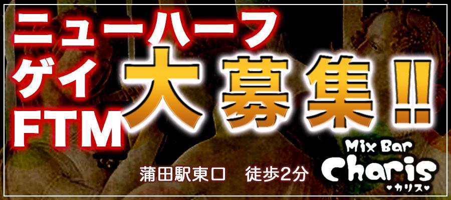 求人|mixbar charis 蒲田東口 ※ニューハーフ急募
