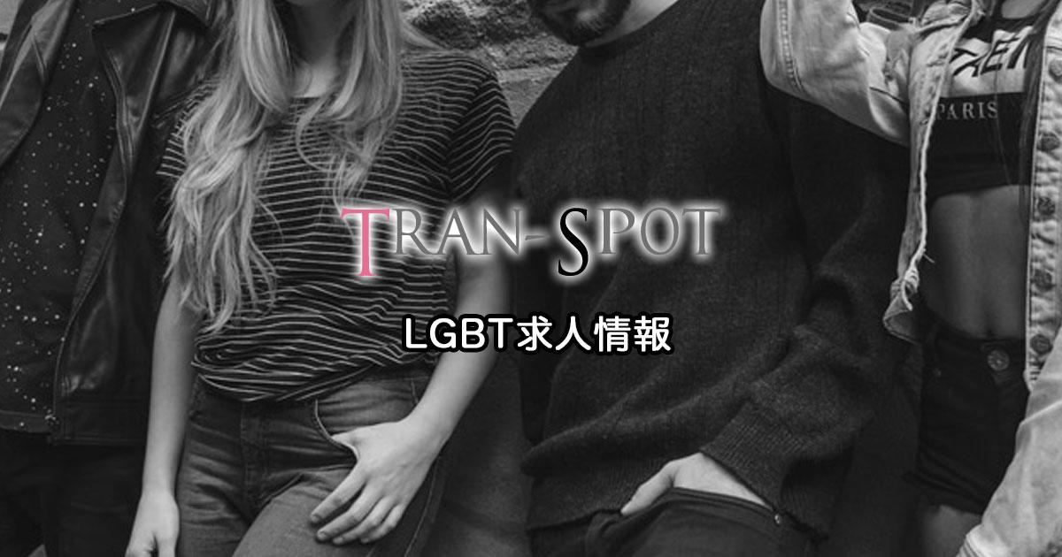 ゲイ アルバイト 大阪