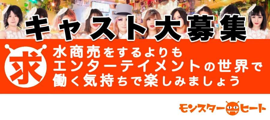 求人|名古屋のニューハーフ ラウンジ モンスターヒート アルバイト