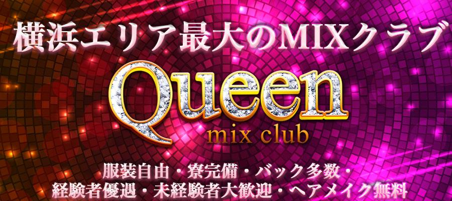 求人|横浜最大 MIX CLUB  Queen 内勤スタッフ