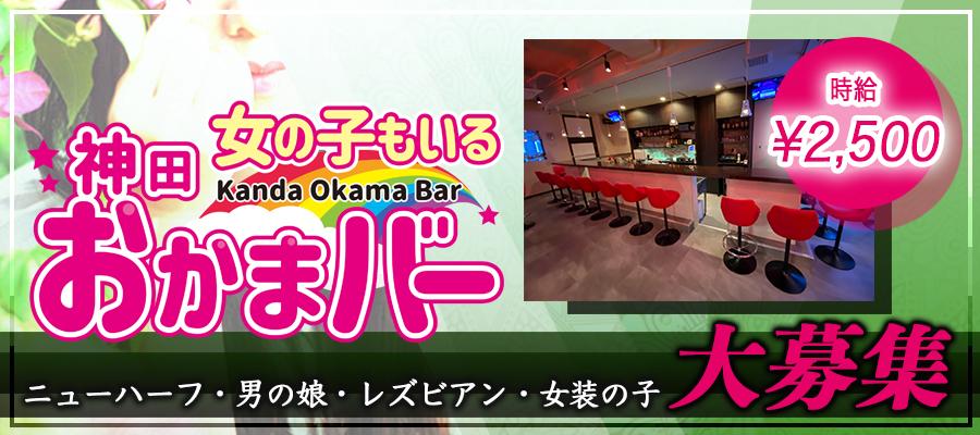 求人|神田駅前オープニングキャスト大募集『女の子もいる神田おかまバー』※アルバイト