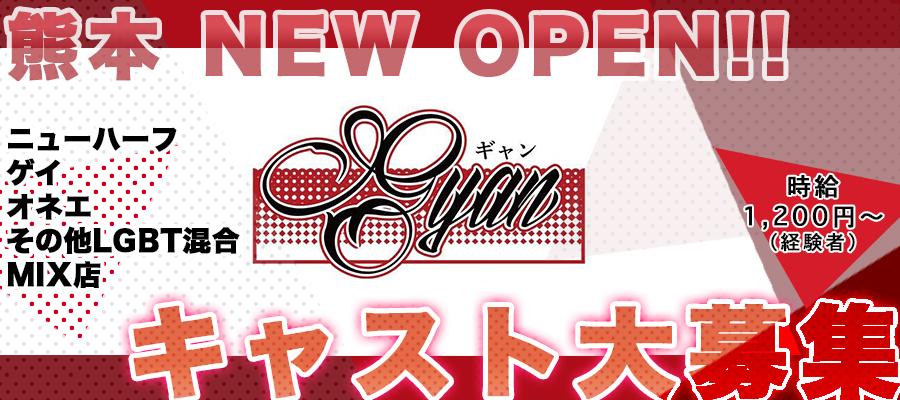 求人 Gyan  ギャン NEWオープンMIX BAR ※LGBT・ゲイ・ニューハーフ求人
