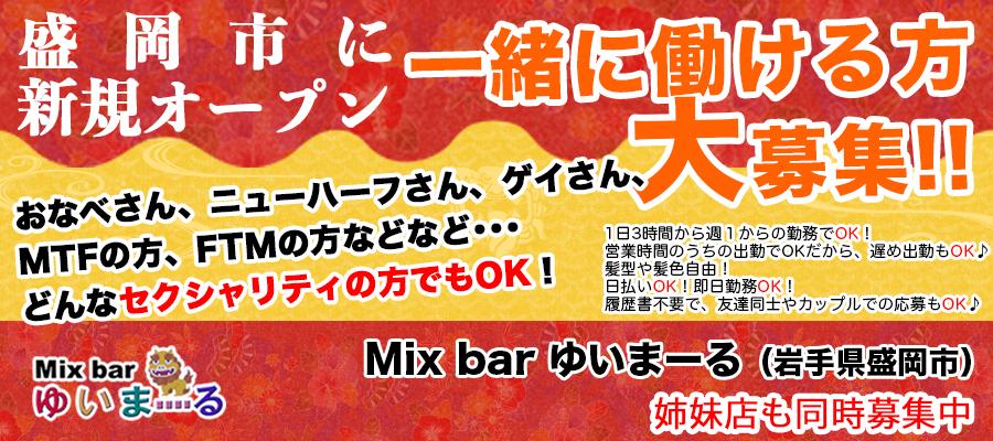 求人|MIX BAR ゆいまーる 新店舗求人・盛岡店 ※LGBT