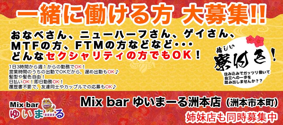求人|mix bar ゆいまーる 洲本店 ※LGBT 求人