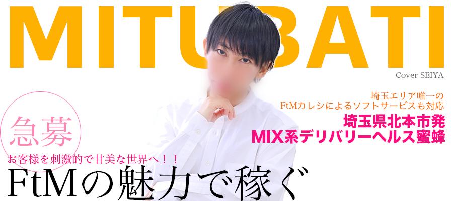 求人|埼玉・東京・群馬対応 『蜜蜂』FTMデリヘル部門