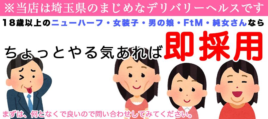 求人|即採用!LGBTヘルス『蜜蜂チャレンジ』 東京23区内