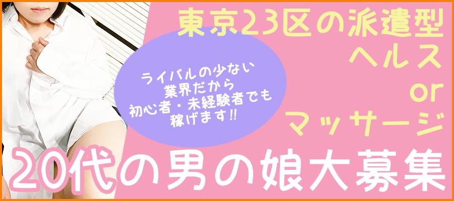 求人|PET TOKYO ・PET SAITAMA同時募集 ※男の娘・中性ボーイ