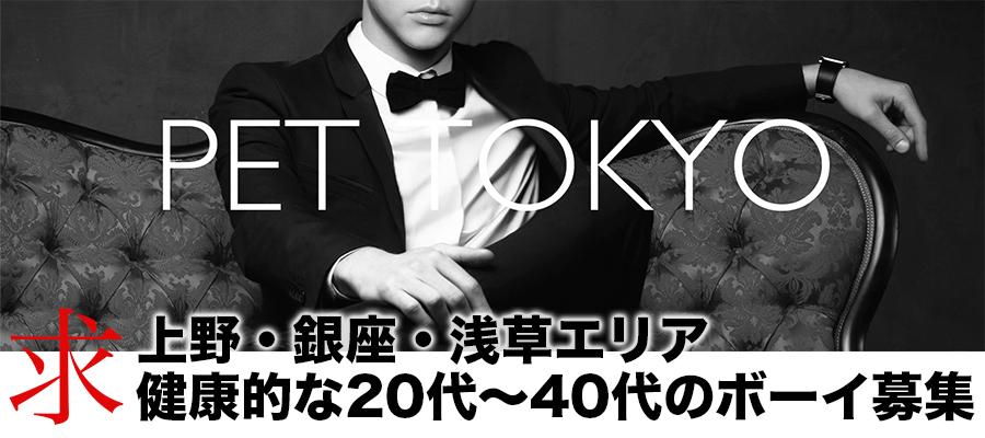 求人|PET TOKYO  ※ゲイ