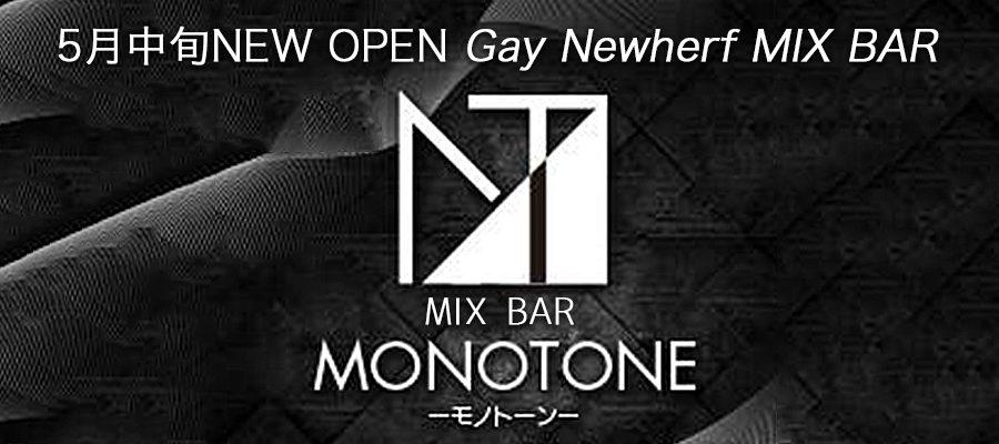 求人|ニューオープン富山県MIX BAR『モノトーン』※ゲイ・ニューハーフ・男の娘・LGBT