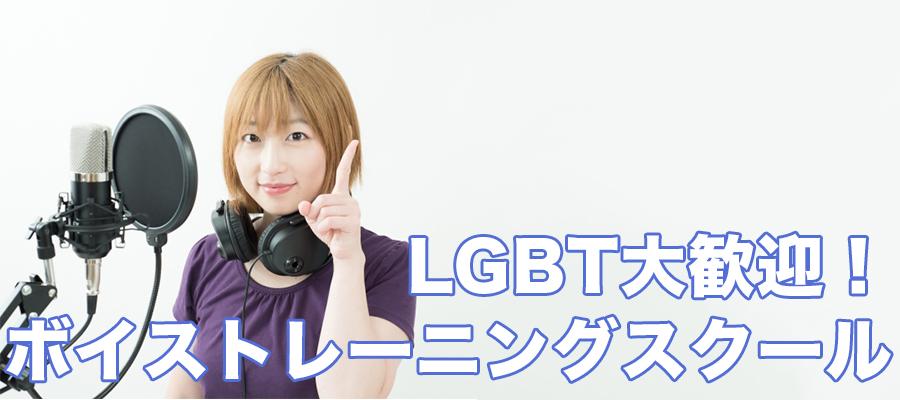 LGBTの方大歓迎!ボイストレーニングスクール「Andante vocal school」を紹介!