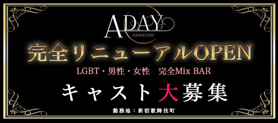 求人|リニューアルOPEN・Mix bar A DAY ※LGBTQ大募集