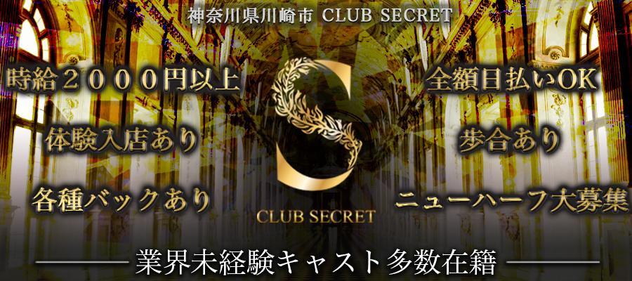 求人|CLUB SECRET ※ニューハーフ大募集